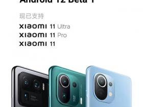 Android12正式推出,小米11系列可搶先升級